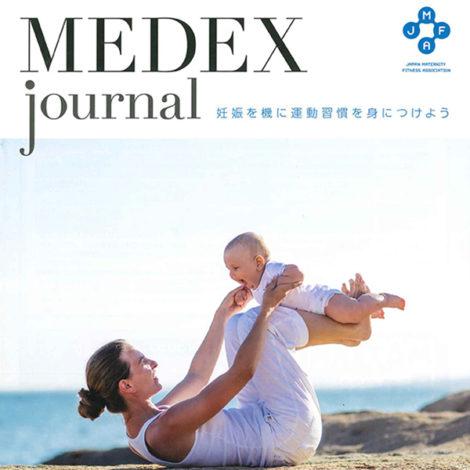 『MEDEX journal Vol.205』で「ジアクリーンの素 」が紹介されました